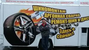 шинобус мобильный ремонт и сварка дисков