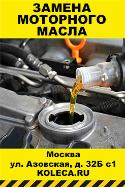Замена машинного масла в москве