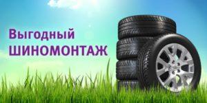 Недорогой шиномонтаж в Москве
