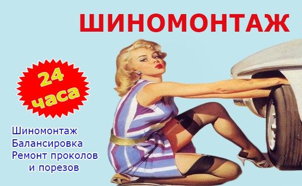 Шиномонтаж цены Москва