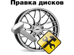 Правка дисков Москва